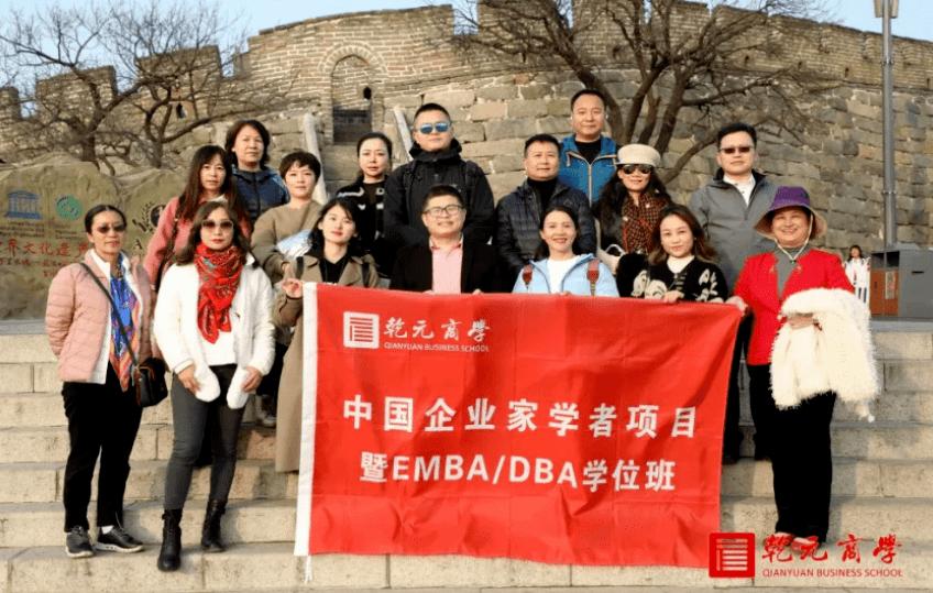 在职EMBA中国企业家学者国际学位项目11月课程回顾