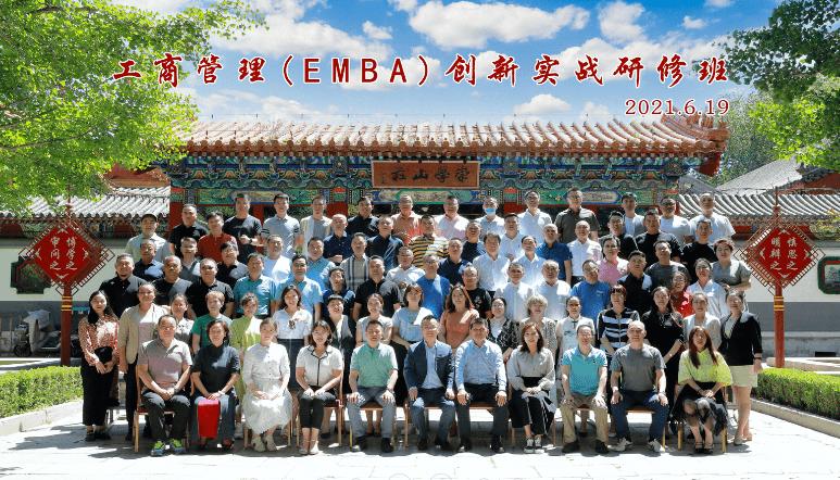 工商管理EMBA创新实战研修班|6月课程回顾