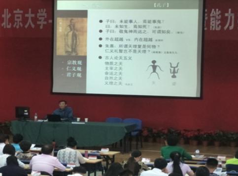 北京大学历史研修班